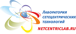 Лаборатория Сетецентрических Технологий